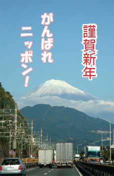 090108謹賀新年.jpg