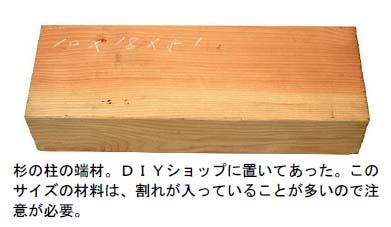 チーガ杉材.jpg