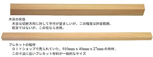 棹の材料.jpg