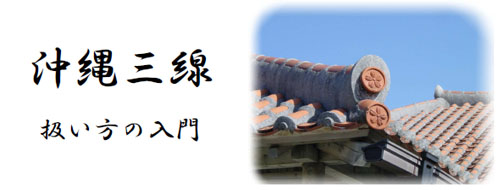 沖縄三線 扱い方入門.jpg