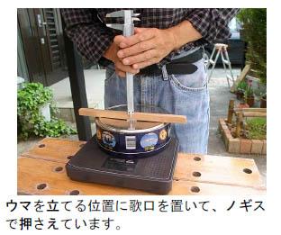 缶角穴位置のための測定.jpg