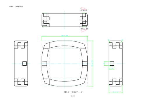図3-2 板組チーガ.png